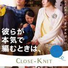 Photo Close Knit